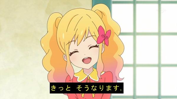 「アイカツスターズ!」第73話 (65)
