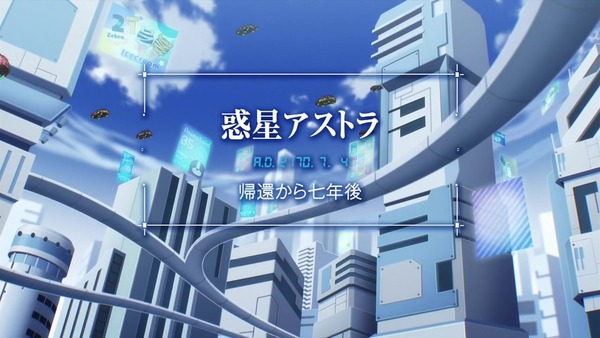 「彼方のアストラ」12話感想 (209)