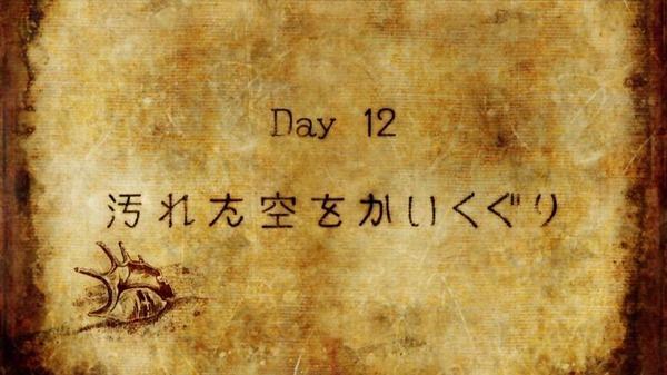 「91Days」 (7)