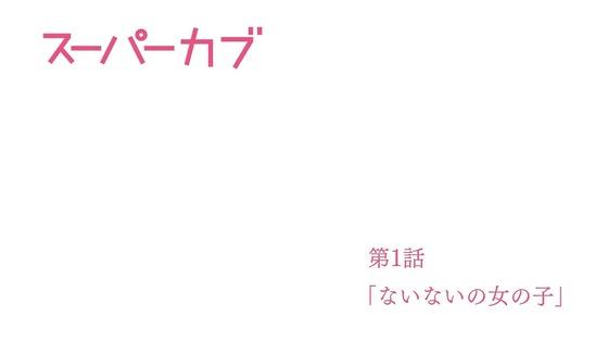 「スーパーカブ」1話感想 (11)