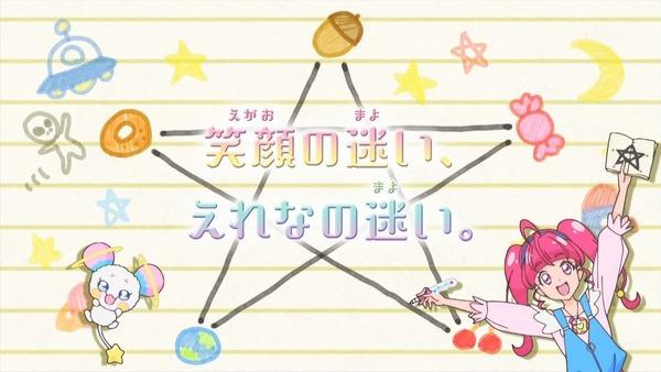 「スター☆トゥインクルプリキュア」42話感想 (4)