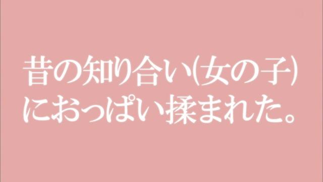 花物語 (21)