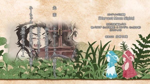 「ハクメイとミコチ」11話 (92)