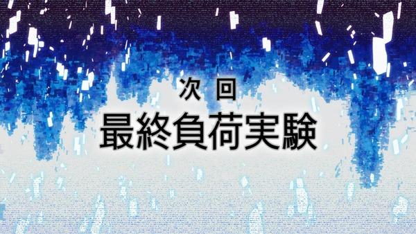 「ソードアート・オンライン アリシゼーション」2期 2話感想 (53)