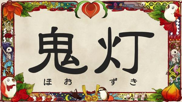 「鬼灯の冷徹」第弐期 1話 (17)