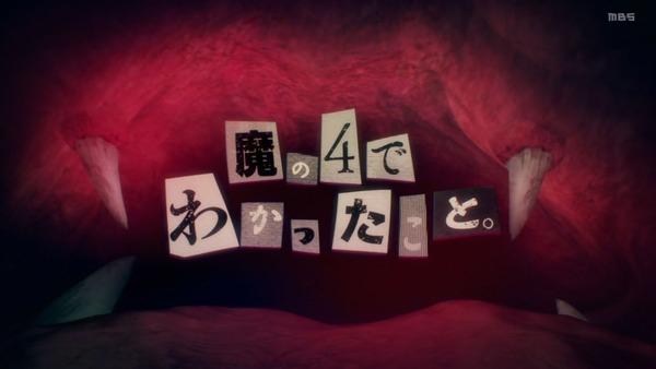 「ドロヘドロ」第4話感想 画像  (60)