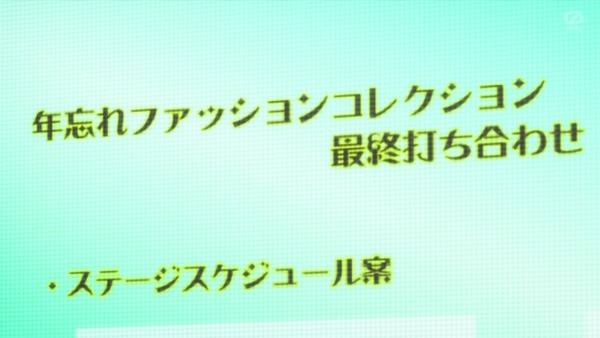 「アイカツオンパレード!」13話感想 画像 (24)