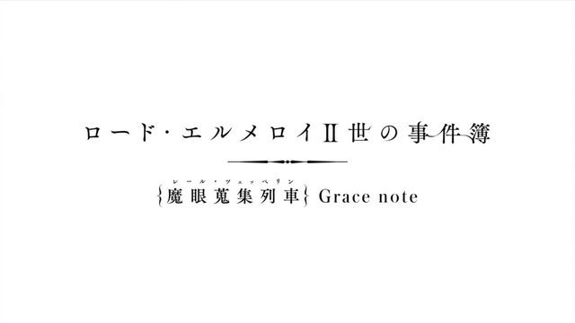 「ロード・エルメロイII世の事件簿」13話感想  (58)