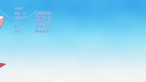 「あまんちゅ!~あどばんす~」2期 1話 (49)