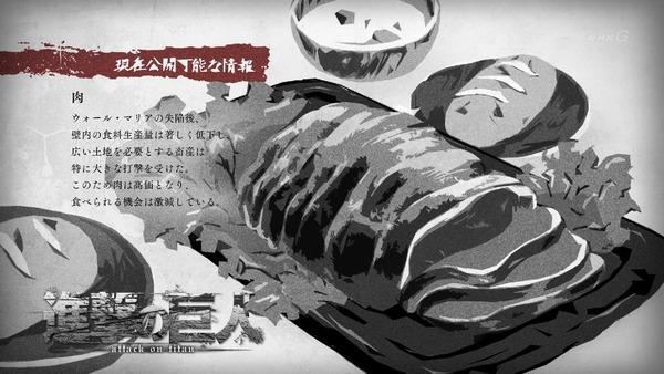 「進撃の巨人 Season3」49話 (13)