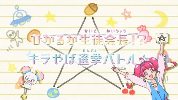 「スター☆トゥインクルプリキュア」35話感想 (10)