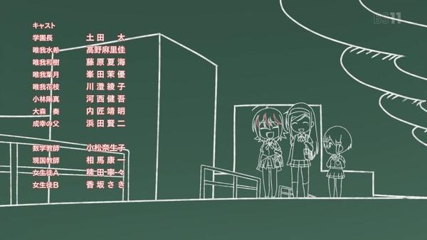 「ぼくたちは勉強ができない」1話感想 (55)