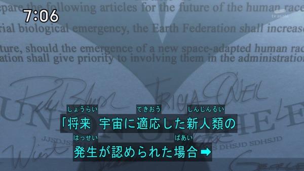 「機動戦士ガンダム ユニコーンRE0096」 (9)