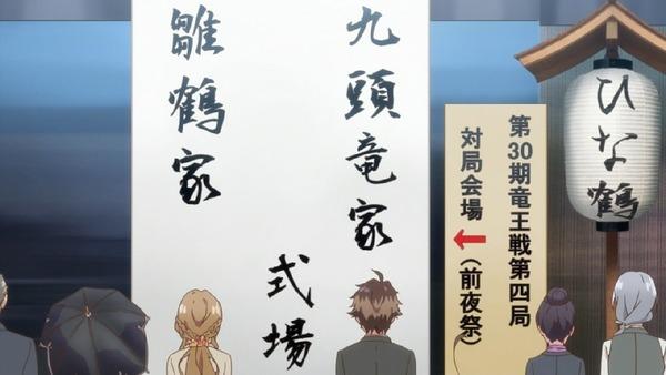 「りゅうおうのおしごと!」11話 (48)
