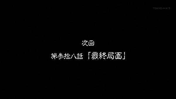 「うしおととら」37話感想 (50)
