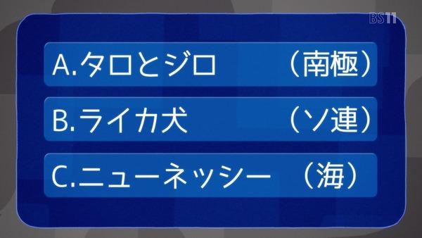 【FGO】「氷室の天地 ~7人の最強偉人篇~」 (37)