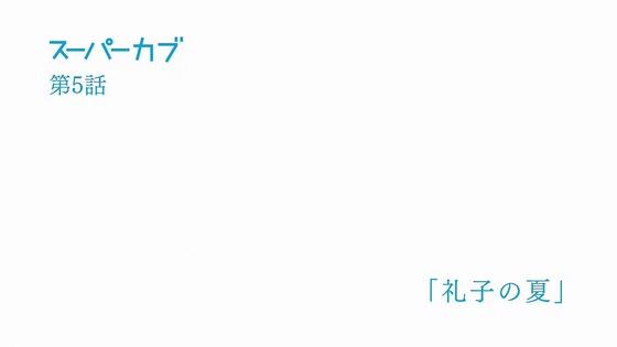 「スーパーカブ」4話感想 (101)