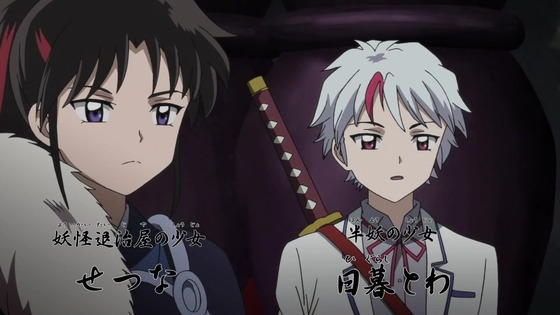 「半妖の夜叉姫」第6話感想 画像  (3)