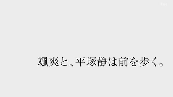「俺ガイル」第3期 第10話感想 画像 (57)