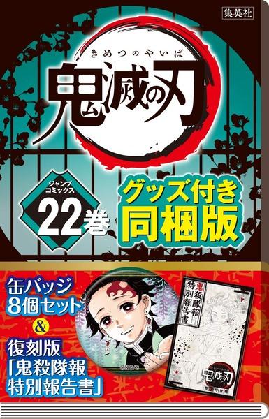 鬼滅の刃 22巻 缶バッジセット・小冊子付き同梱版