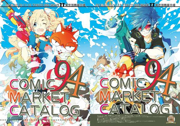 コミックマーケット 94