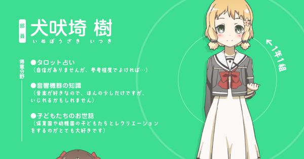 detail_itsuki