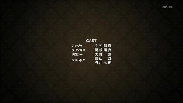 「プリンセス・プリンシパル」3話 (93)