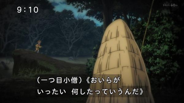 「ゲゲゲの鬼太郎」6期 42話感想  (20)