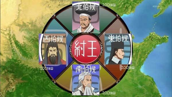 「覇穹 封神演義」4話 (14)