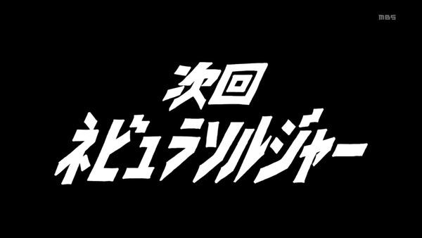 「プラネット・ウィズ」1話感想 (88)