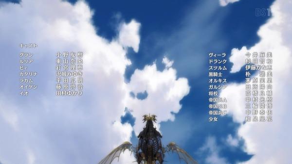 「グランブルーファンタジー」グラブル(2期)5話感想 (62)