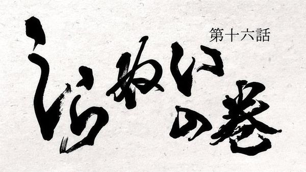 「どろろ」第16話 感想 (4)