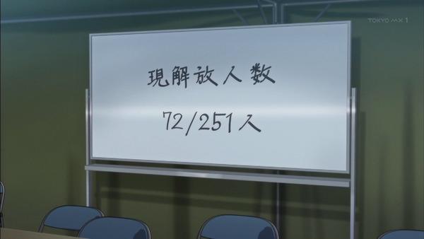 「正解するカド」6話 (6)
