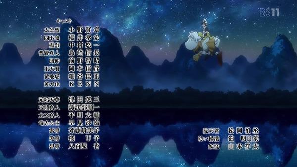 「覇穹 封神演義」9話 (45)