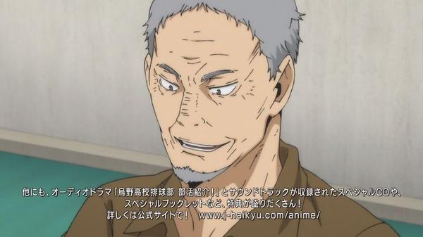 ハイキュー!!  (149)