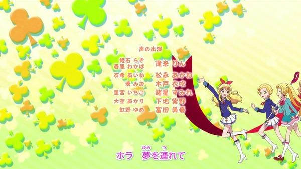 「アイカツオンパレード!」25話感想  (156)