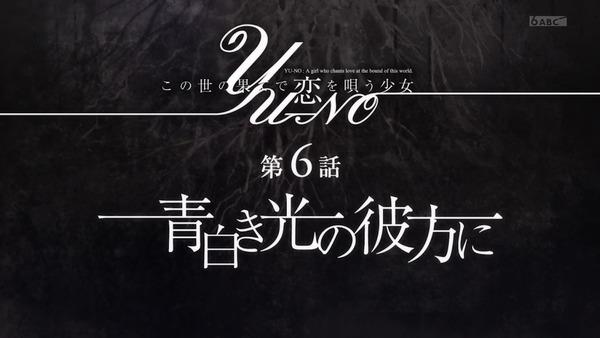 「この世の果てで恋を唄う少女YU-NO」5話感想 (90)