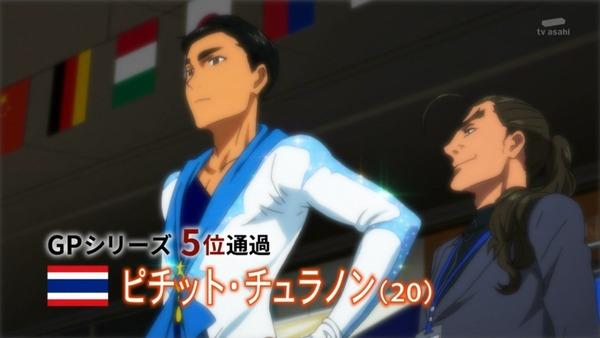「ユーリ!!! on ICE(ユーリオンアイス)」 (5)