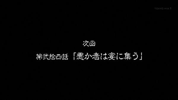 うしおととら (54)