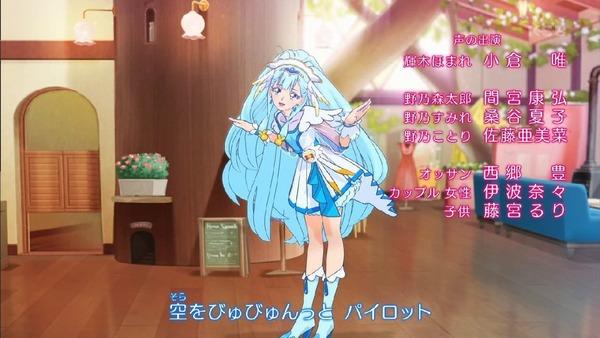 「HUGっと!プリキュア」3話 (85)