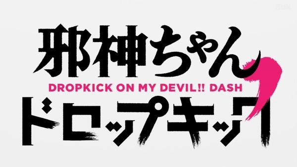 「邪神ちゃんドロップキック'」2期 第1話感想 画像 (74)