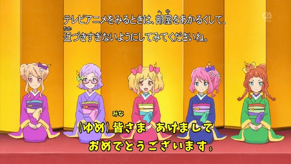 「アイカツスターズ!」第88話 (142)