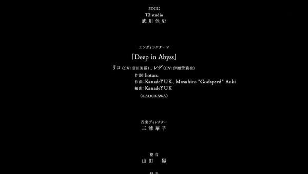 「メイドインアビス」1話 (59)