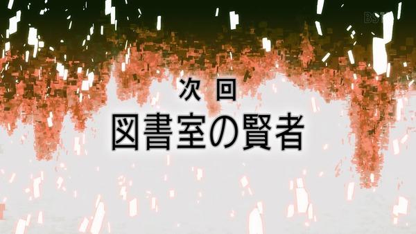 「アリシゼーション」SAO3期  (44)