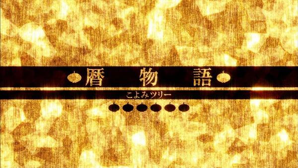 「暦物語」5話、6話感想 (30)