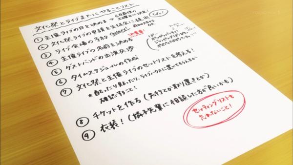 「BanG Dream!(バンドリ!)」2期 8話感想 (79)