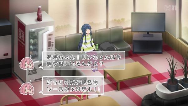 「ゆるキャン△」9話 (67)