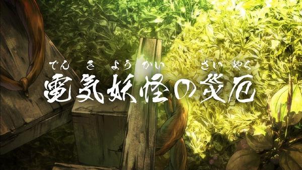 「ゲゲゲの鬼太郎」6期 5話感想 (4)