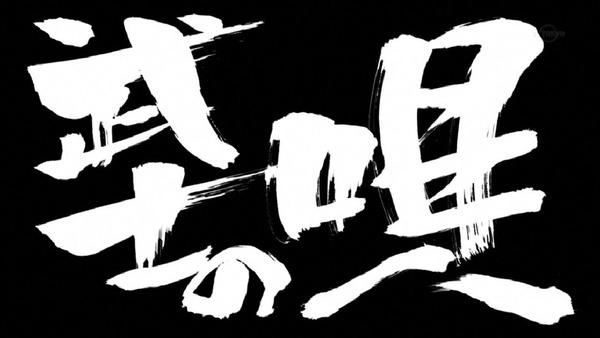 「銀魂」 (5)
