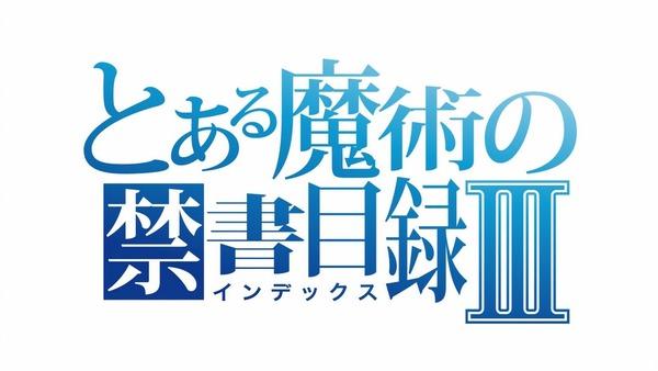 「とある魔術の禁書目録」3期 1話感想 (55)